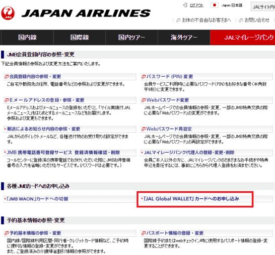 JMB会員サイトの「会員情報の参照・変更」画面