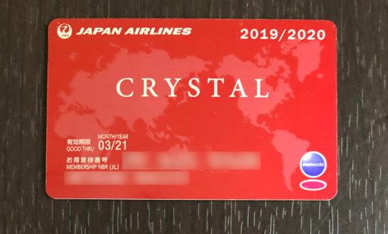 JMBクリスタル会員カード