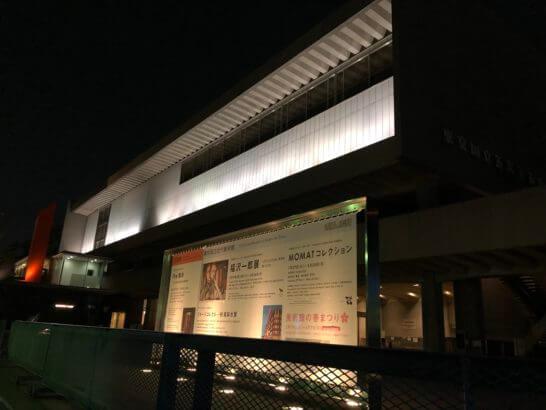 夜の東京国立近代美術館