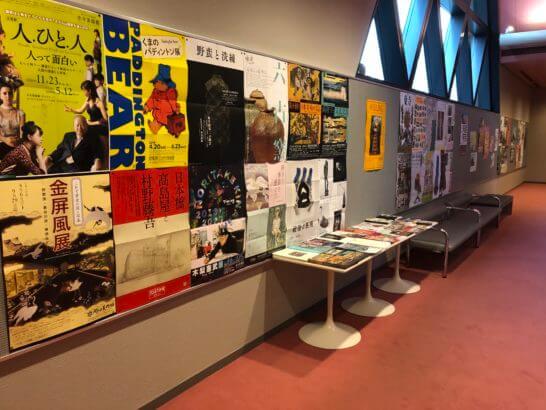 国立映画アーカイブ7Fのポスター