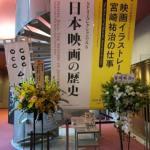 国立映画アーカイブ7F展示室の入り口