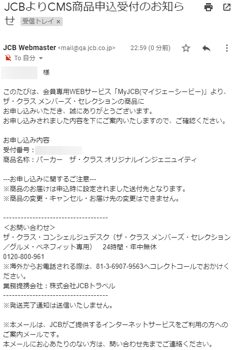 JCBザ・クラス メンバーズ・セレクション申し込み受付完了メール