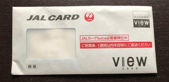 JALカードSuica CLUB-Aゴールドカードの必要書類