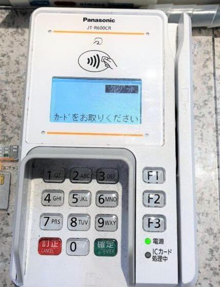 Visaのタッチ決済ができるマクドナルドの端末