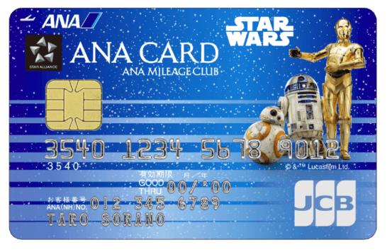 ANA JCB 一般カード(スターウォーズデザイン)