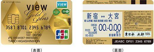 ビューゴールドプラスカードの定期券一体型機能