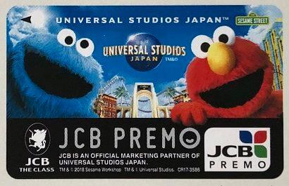 USJオリジナルデザインJCBプレモカード1万円
