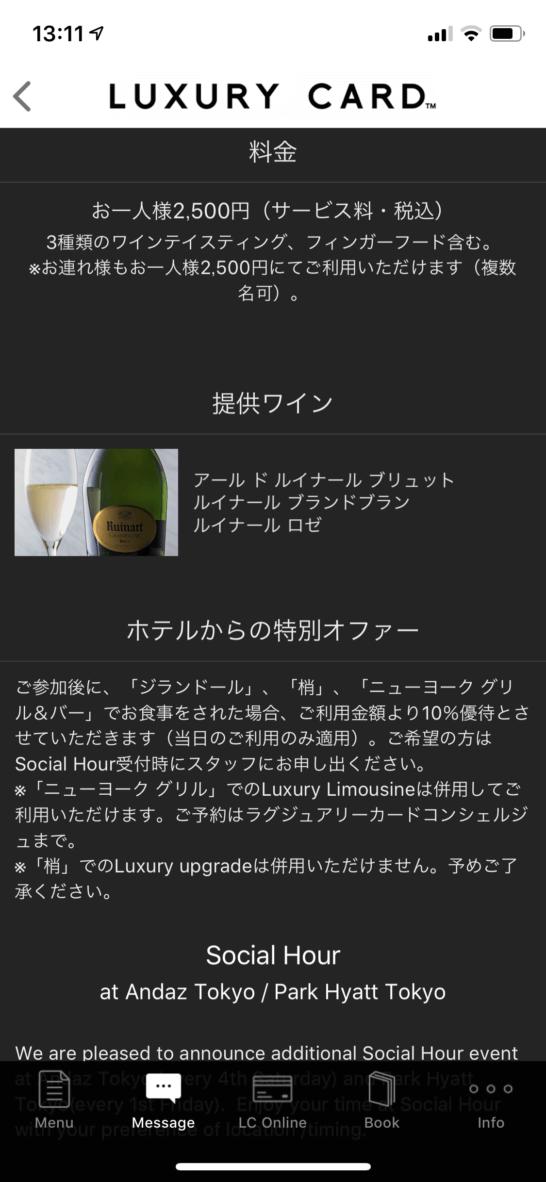 パークハイアット東京のLuxuryソーシャルアワーの内容(2019年4月)