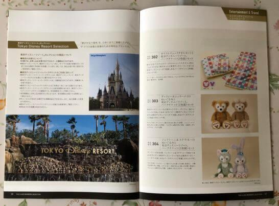 ザ・クラス メンバーズセレクション 東京ディズニーリゾート セレクション