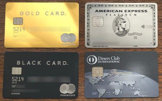 ラグジュアリーカード(ゴールドとブラック)、アメックスプラチナ、ダイナースプレミアム