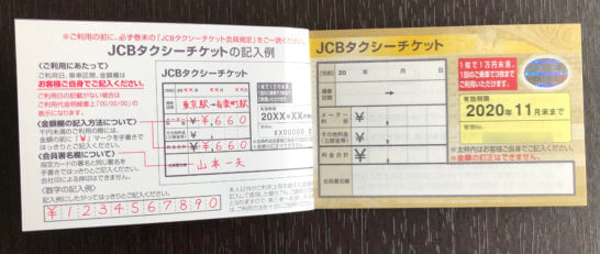 JCBザ・クラスで発行したJCBタクシーチケット