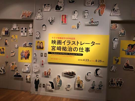 国立映画アーカイブ7F展示室の企画展