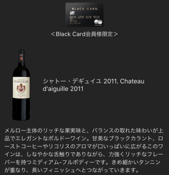 ラグジュアリー ソーシャルアワー(2019年4月) 2杯目のワイン(ブラックカード)
