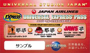 JAL ユニバーサル・エクスプレス・パス