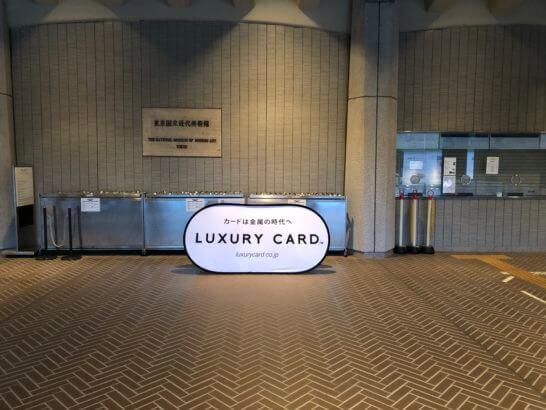 東京国立近代美術館(本館)の入り口