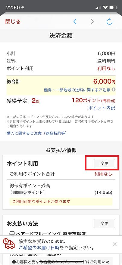 楽天市場アプリの「お支払い情報」画面