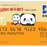 楽天銀行パンダデビットカード
