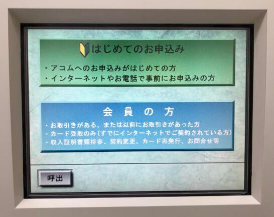 アコムの自動契約機の画面