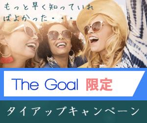 The Goal限定のタイアップキャンペーン