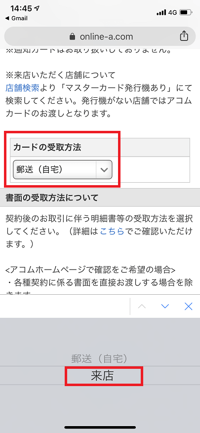 アコムのクレジットカードの受取方法選択画面