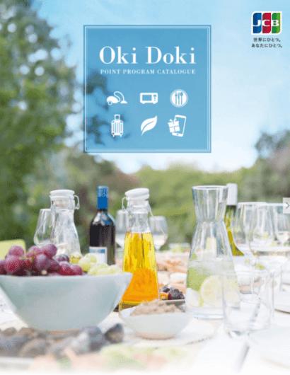 Oki Dokiポイントのカタログ
