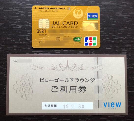 JALカードSuica CLUB-Aゴールドカードとビューゴールドラウンジご利用券