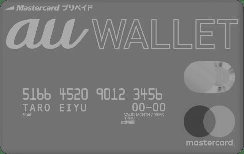 au WALLET プリペイドカード(モノトーン)