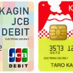 鹿児島銀行のデビットカード「かぎんJCBデビット」
