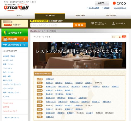 オリコモールのレストラン検索画面