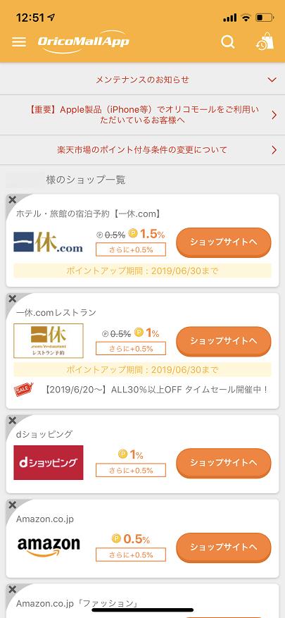オリコモールのスマホアプリ