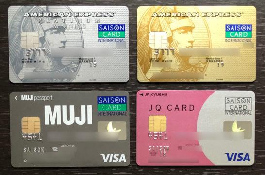 4枚のセゾンカード