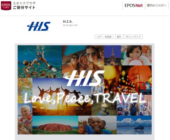 エポトクプラザ(H.I.S.)の画面