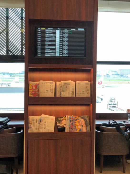 伊丹空港のJALダイヤモンドプレミアラウンジの新聞・雑誌・フライト予定モニター