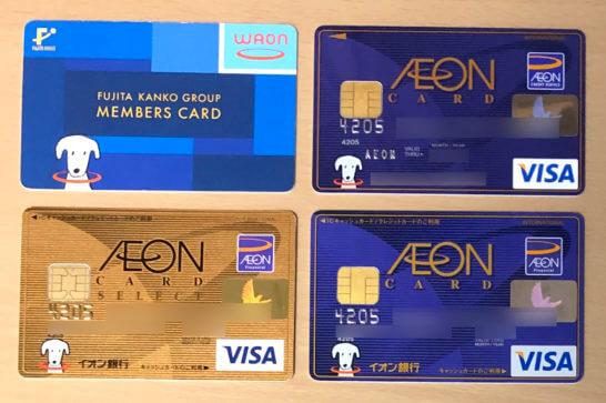 4枚のWAONカード