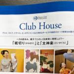 紙切りと太神楽(ダイナースクラブのイイベント)