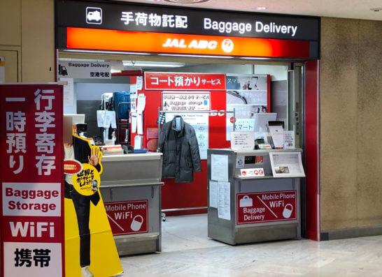JAL ABCのコート預かり所