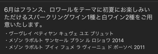 パークハイアット東京のLuxuryソーシャルアワーの内容(2019年6月22日)