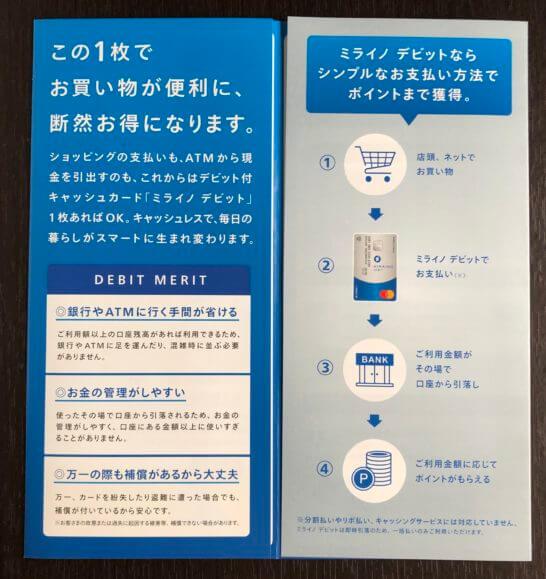 住信SBIネット銀行のデビットカードのガイド