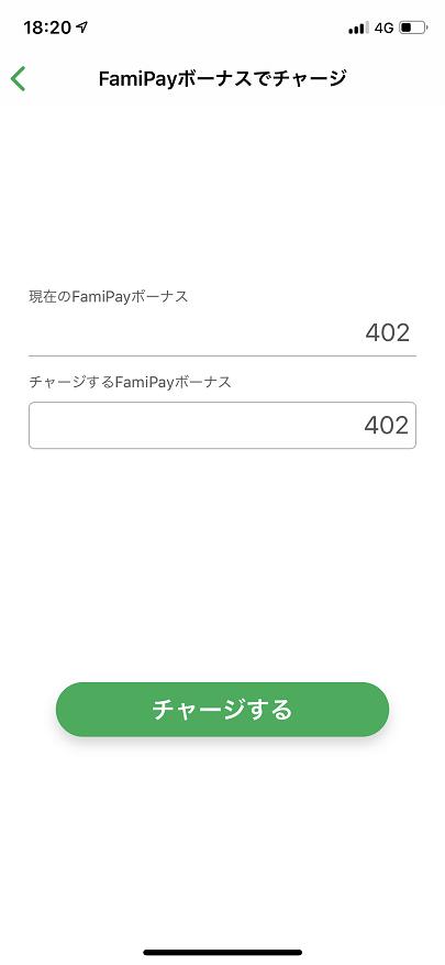 FamiPayボーナスのチャージ画面