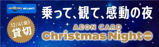 イオンカード クリスマスナイト