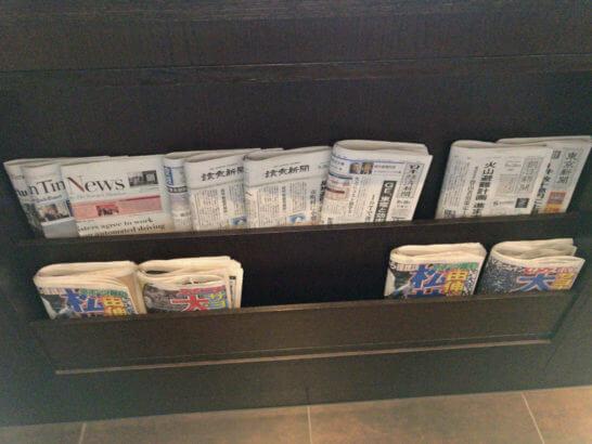 羽田空港ダイヤモンドプレミアラウンジの新聞