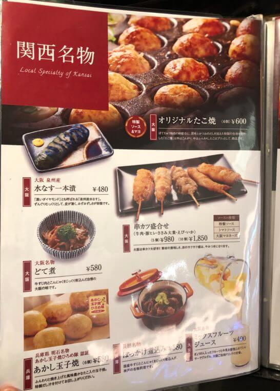ぼてぢゅうの関西名物料理(串カツ・どて煮など)