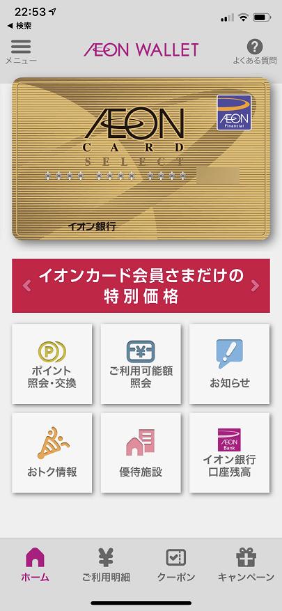 アプリ イオン ウォレット
