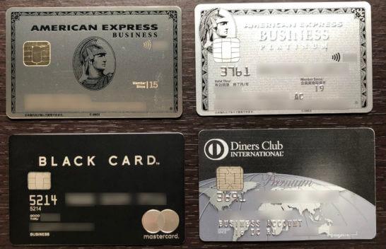 アメックスビジネスプラチナ(基本カード・ACカード)、ラグジュアリーカード、ダイナースプレミアムのビジネス・アカウントカード