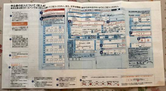 ベネッセ・イオンカードの申込書の記入例