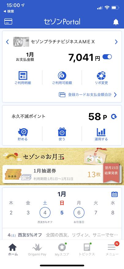 セゾンPortal トップ画面