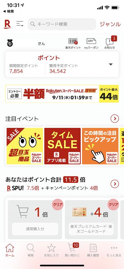 楽天市場のアプリ