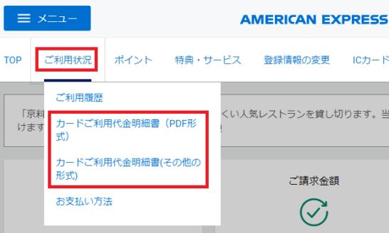 アメックスの会員サイトの利用明細への動線