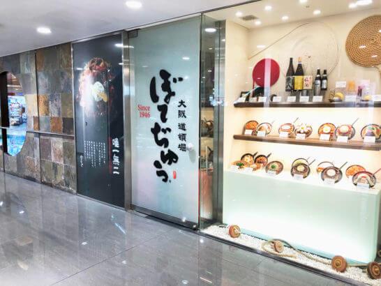 関西国際空港のぼてぢゅうの外観