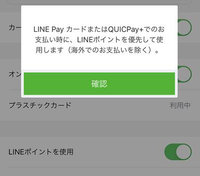 LINE PayカードでLINEポイントを使う設定完了画面